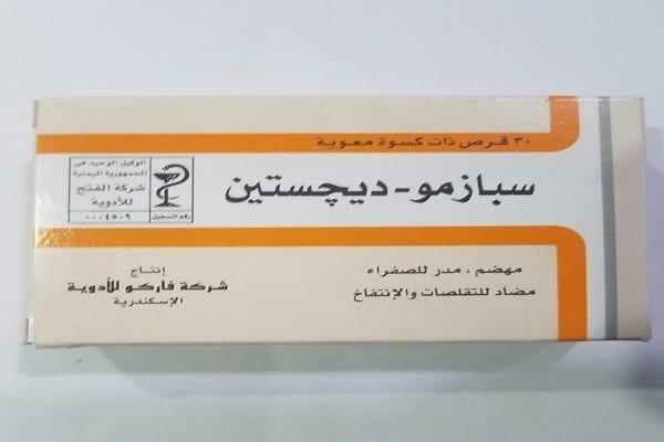 موانع استخدام سبازمو ديجستين اقراص