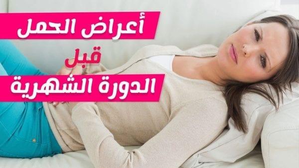 اعراض الحمل قبل الدورة الشهرية