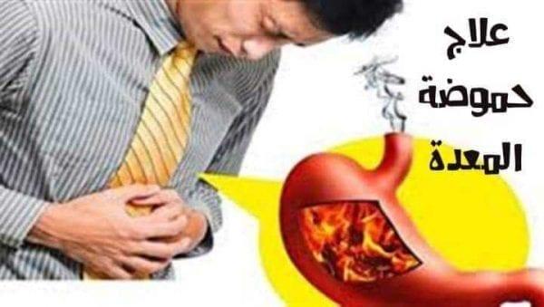 علاج الحموضة وحرقة المعدة بطرق طبيعية